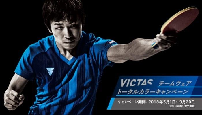 VICTAS 2018 チームウェアトータルカラーキャンペーン