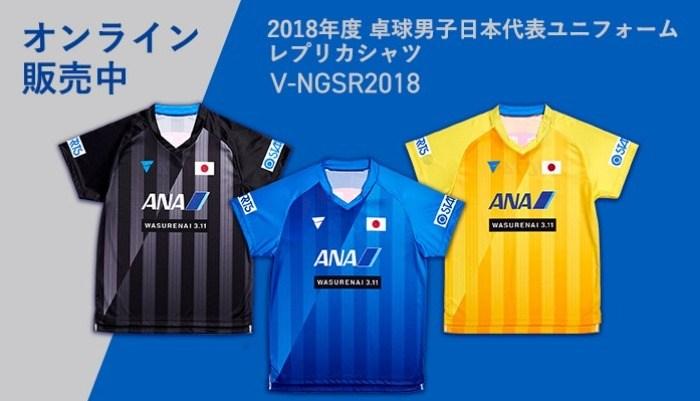 2018年度 卓球男子日本代表ユニフォーム レプリカシャツ オンライン販売開始
