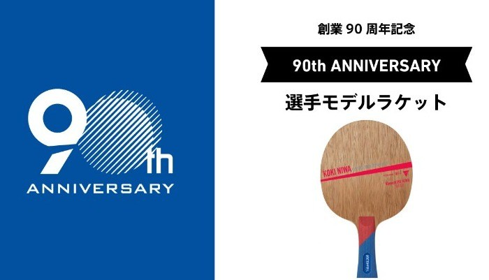 VICTAS創業90周年記念 選手モデルラケットを発売!