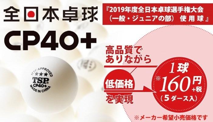 2019年度全日本卓球選手権大会(一般・ジュニアの部)使用球 CP40+ ボール 3スターボール VICTAS 新着情報