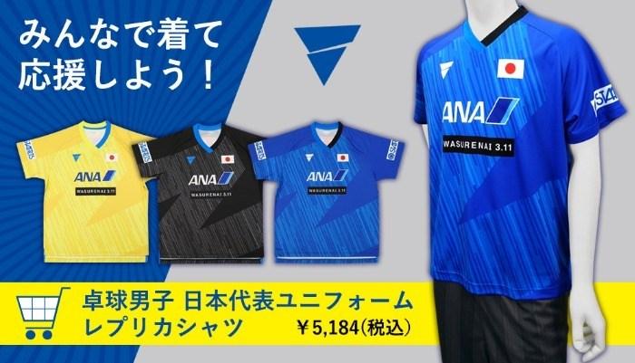 2019年度 卓球男子日本代表ユニフォーム レプリカシャツ