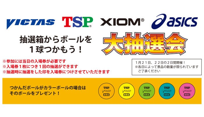 【大抽選会】天皇杯・皇后杯 平成28年度全日本卓球選手権大会