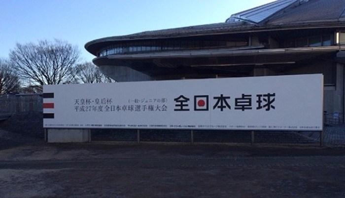 平成27年度全日本卓球選手権大会 結果