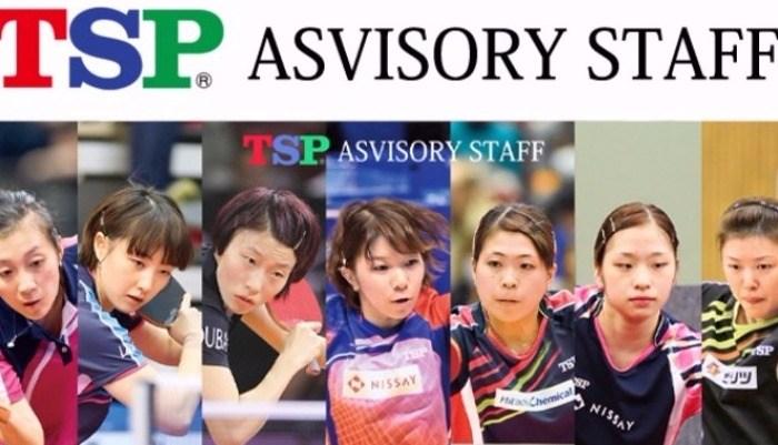 TSPアドバイザリースタッフ/世界ランキング(1月)