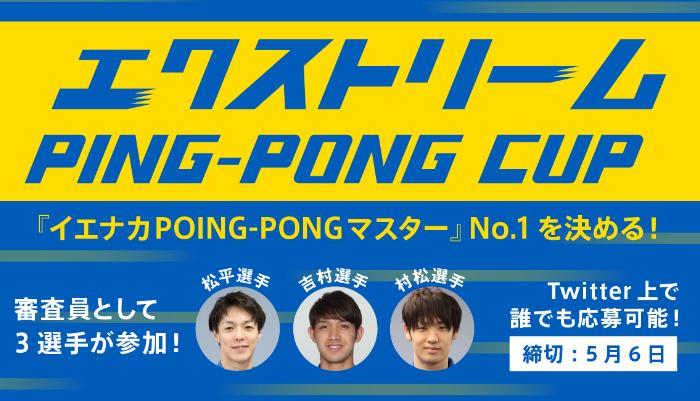 家の中でも卓球を楽しもう!「エクストリームPING-PONG CUP」を開催