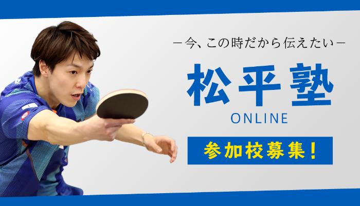 中高生の卓球部員に活力を!松平賢二選手による「松平塾」を開講