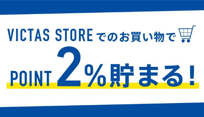 VICTAS STOREでのお買い物で2%ポイントが貯まる!VICTASポイントがスタート!