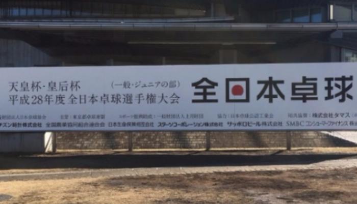 天皇杯・皇后杯 平成28年度全日本卓球選手権大会 ジュニア男子