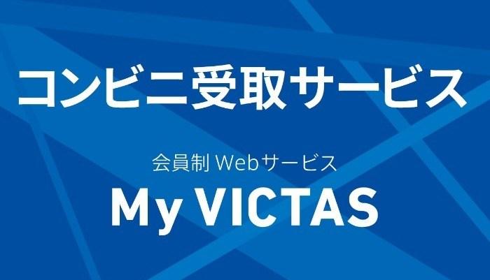 【My VICTAS】コンビニ受け取りサービスを開始しました