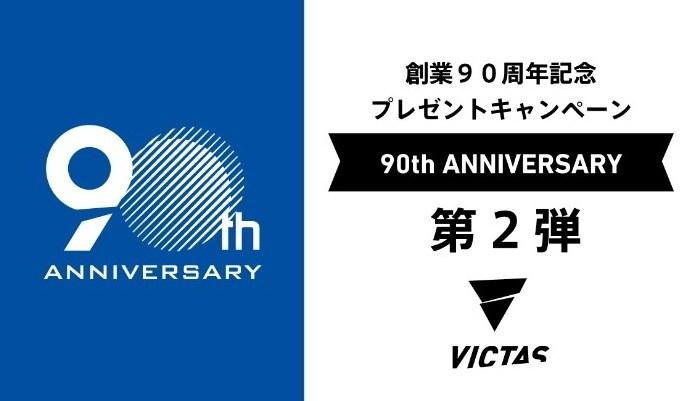 創業90周年記念プレゼントキャンペーン第2弾 フォロー&引用RTでVICTAS お楽しみBOXが当たる!