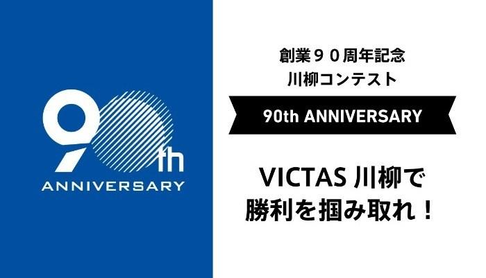 <本キャンペーンは終了しました>創業90周年記念企画『VICTAS川柳で勝利を掴み取れ!』