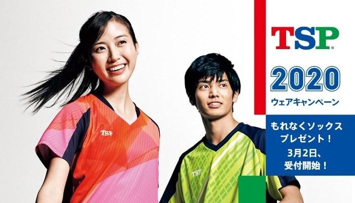 TSP 2020 チームウェアキャンペーン ユニフォーム 卓球 VICTAS