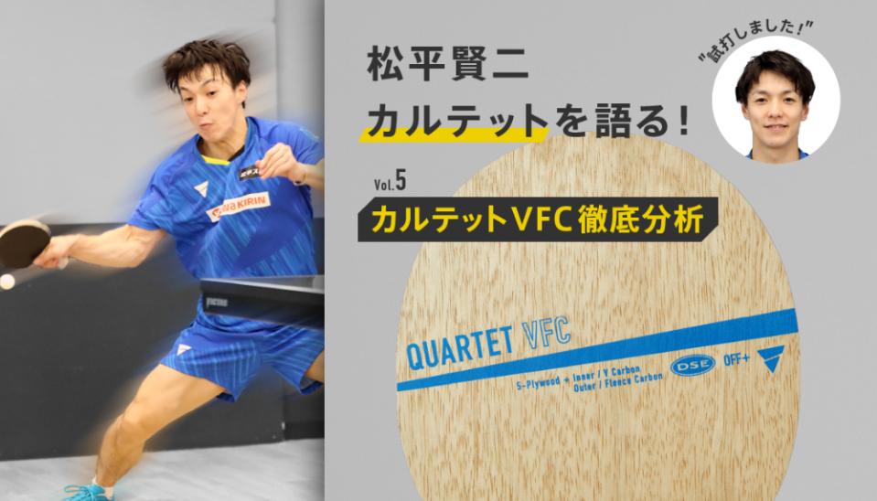 松平賢二カルテットシリーズを語る!Vol.5 カルテット(QUARTET)VFC徹底分析
