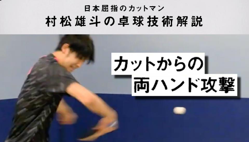 日本屈指のカットマン村松雄斗の卓球技術解説-Vol.5両ハンド攻撃-