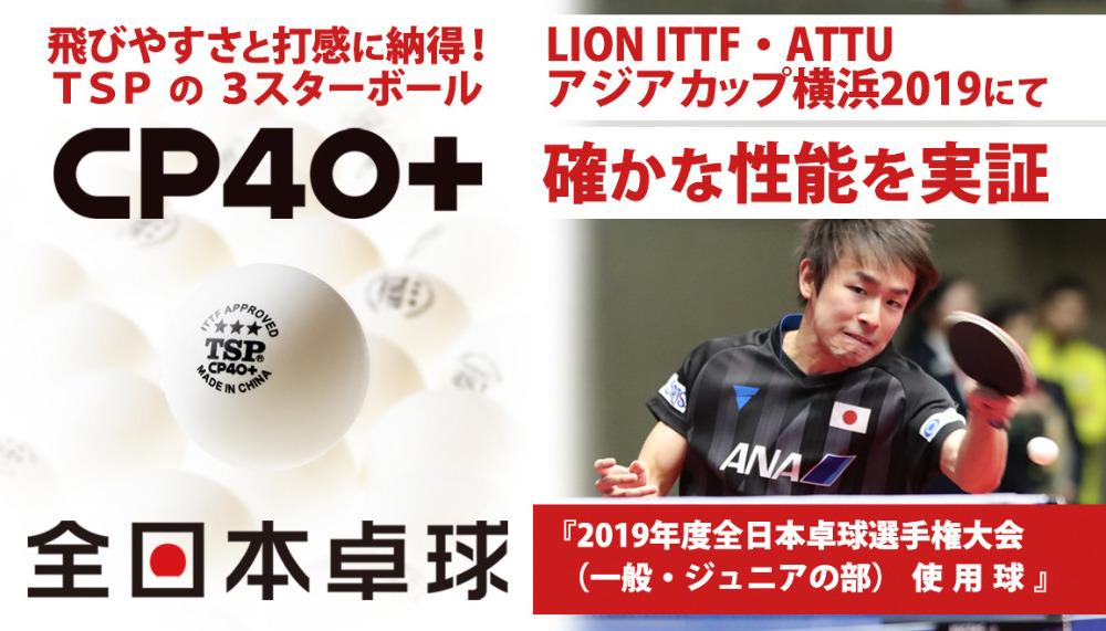 卓球ボール TSP CP40+ 3スターボールが優れる4つのポイントとは