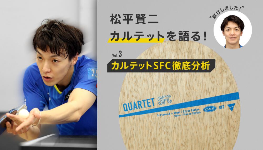 松平賢二カルテットシリーズを語る!Vol.3 カルテット(QUARTET)SFC徹底分析