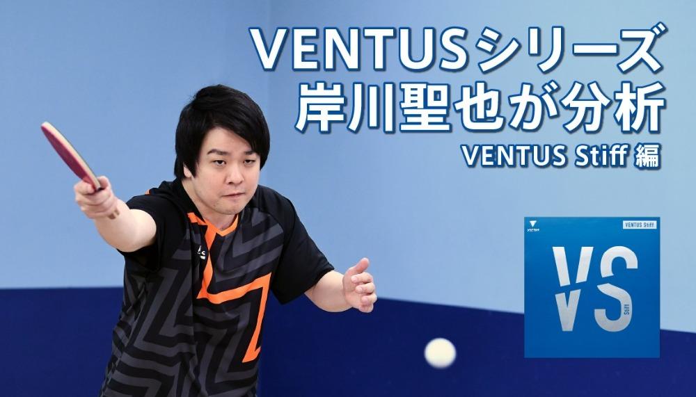 岸川聖也のホンネ試打シリーズ『岸川聖也がVENTUS シリーズを徹底比較:VENTUS Stiff編』