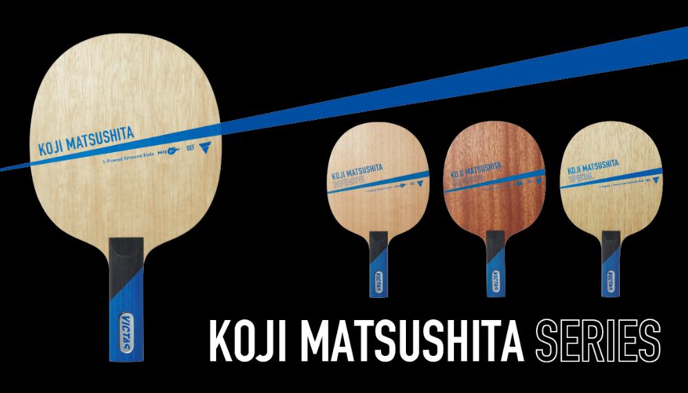 松下浩二(KOJI MATSUSHITA)シリーズ4種類を比較 カットマン用卓球ラケットの決定版