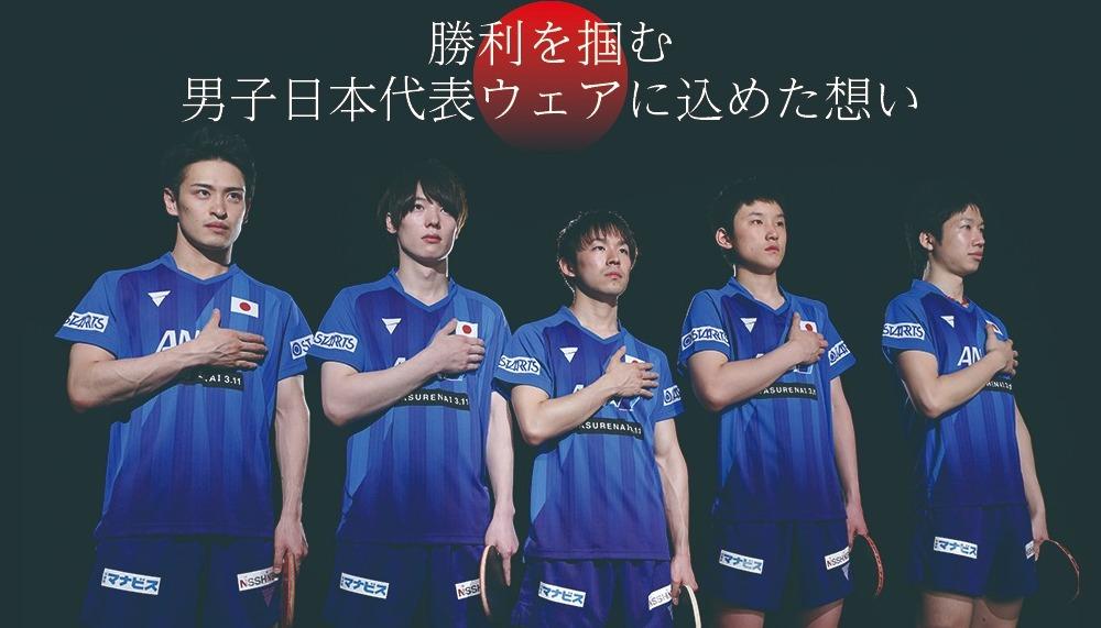 2018年度男子日本代表ウェアのヒミツ