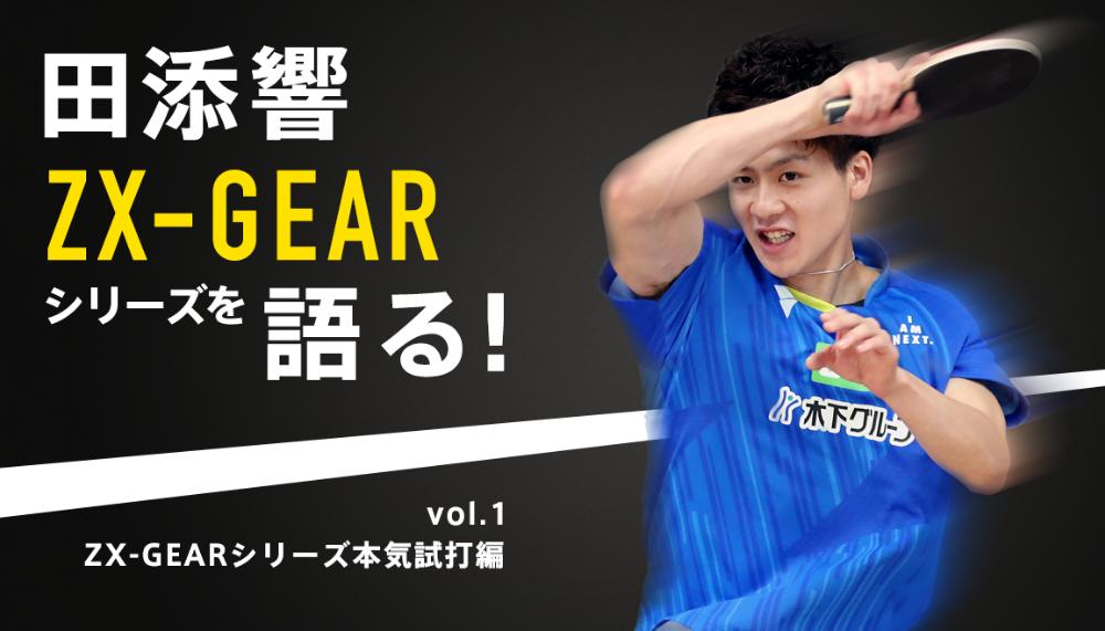 『田添響 ZX-GEAR (ゼクスギア)シリーズを語る!』Vol.1 ZX-GEARシリーズ本気試打編