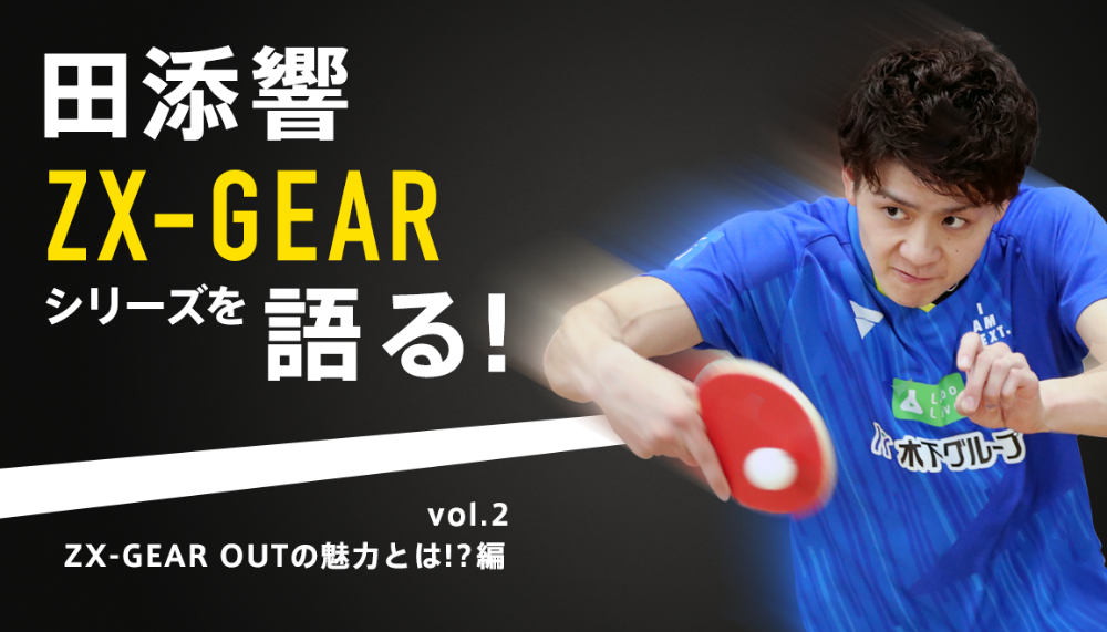 『田添響 ZX-GEARシリーズを語る!』Vol.2 田添響が語る、ZX-GEAR OUTの魅力とは!?