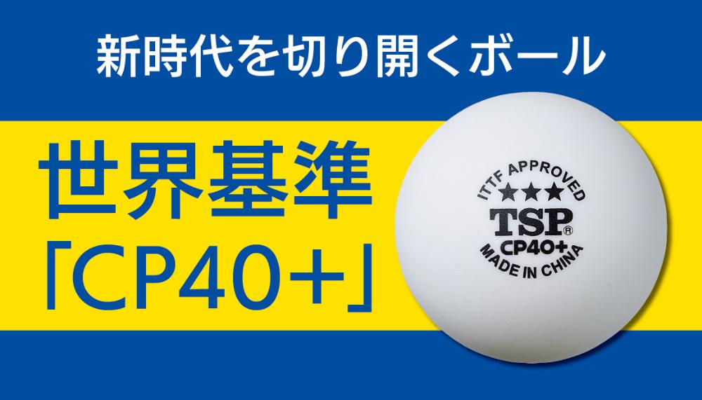 世界基準のボール「CP40+3スターボール」開発に込められた3つのメッセージとは