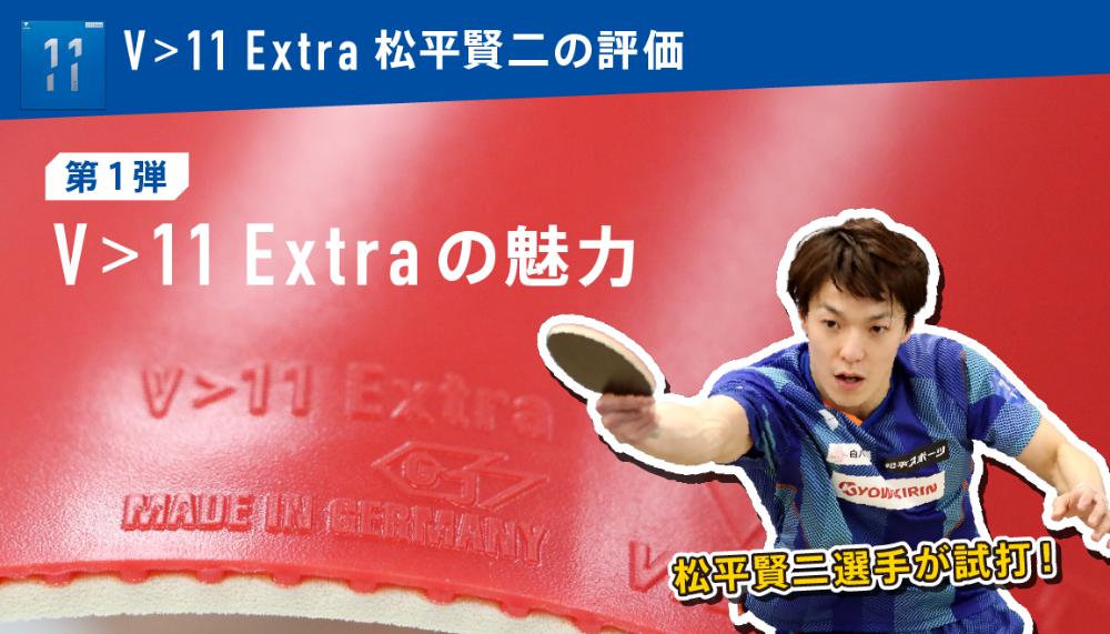 『V>11 Extra 松平賢二の評価』第1弾 V>11 Extraの魅力