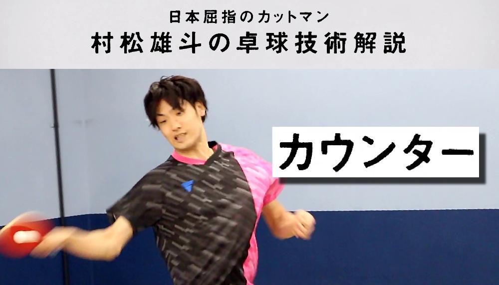 日本屈指のカットマン村松雄斗の卓球技術解説-Vol.4カウンター-