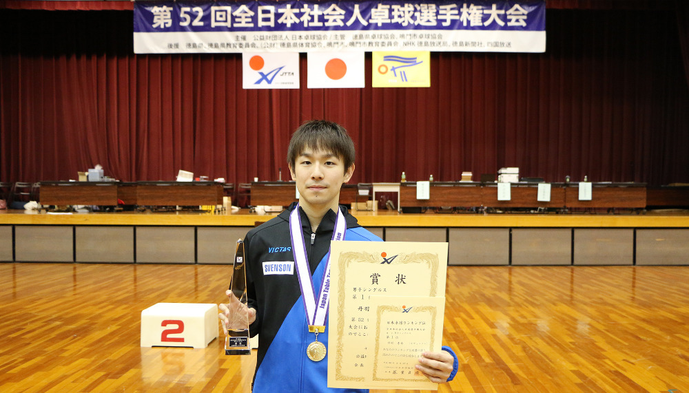 第52回全日本社会人卓球選手権大会 男子シングルス:丹羽孝希 優勝