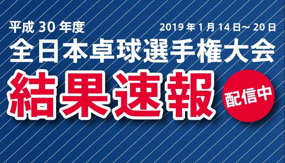 1月14日より全日本卓球がスタート!JOURNALで結果速報をお知らせします