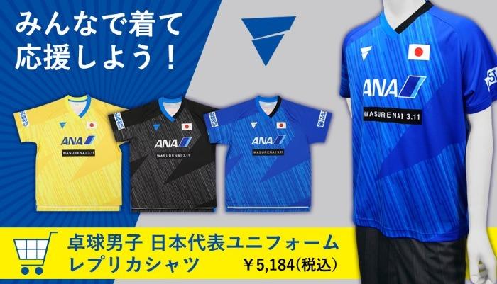 2019年度 卓球男子日本代表ユニフォーム レプリカシャツ 今なら送料無料