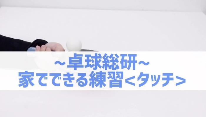 【動画で学ぶ】家でできる卓球練習<タッチ(力加減)>