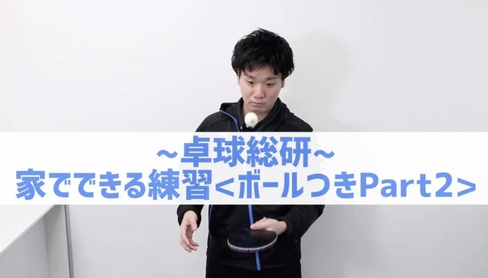 【動画で学ぶ】家の中でもできる卓球練習 卓球ボールつき(リフティング)編 part2