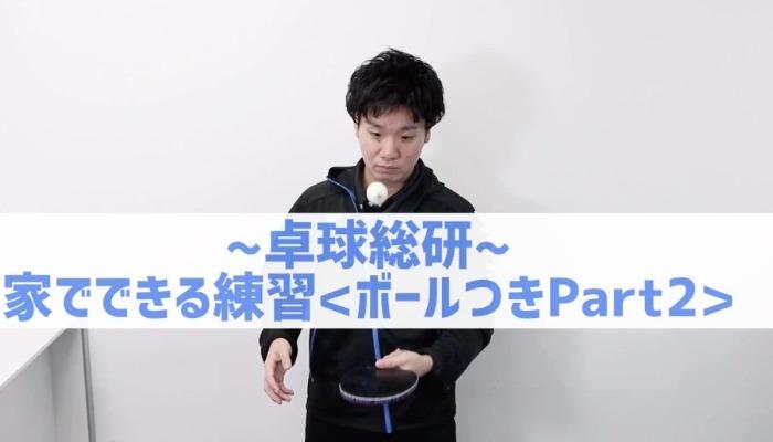 回転をかける感覚をつかむループドライブの練習方法 Part2|ドライブ技術編