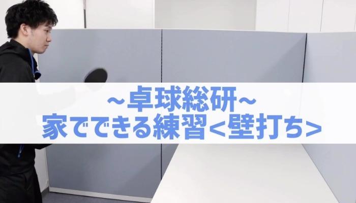 【動画で学ぶ】家でできる卓球練習<壁打ち>