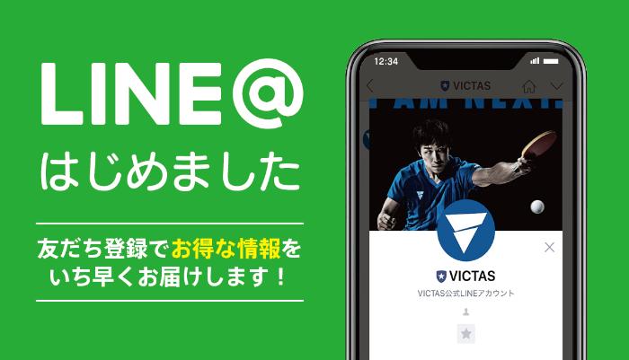 VICTASの公式LINE@(ラインアット)を開始