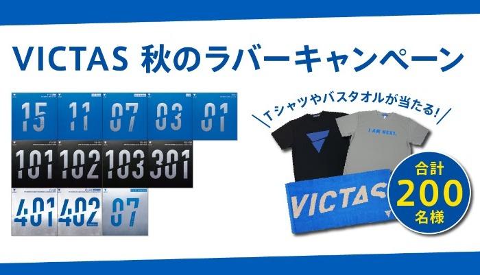 VICTAS 秋のラバーキャンペーン