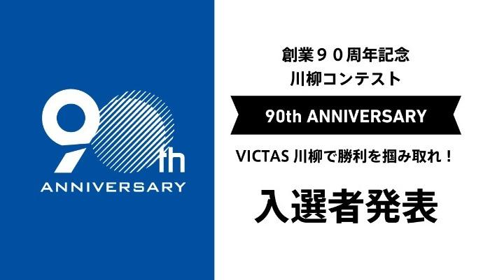 創業90周年記念企画『VICTAS川柳で勝利を掴み取れ!』入選者発表!
