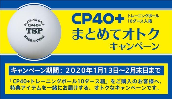 CP40+トレーニングボール10ダース入箱 まとめてオトクキャンペーン