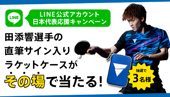 VICTAS公式LINEアカウント キャンペーン  第3弾『田添響選手のサイン入りラケットケース』が当たる!