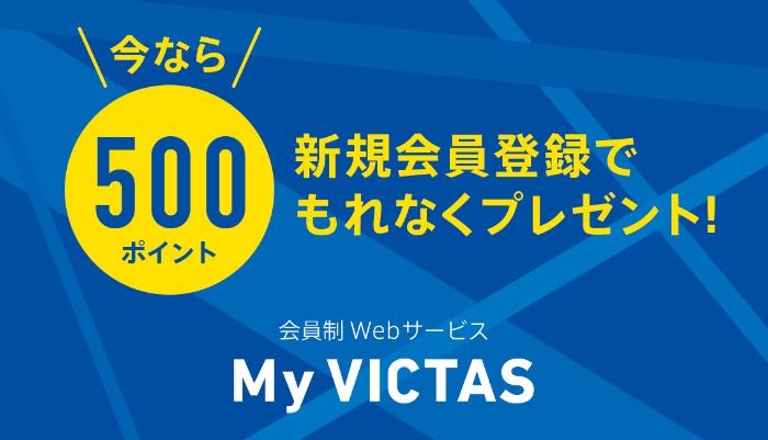 【My VICTAS】新規会員登録キャンペーン もれなく500ポイントプレゼント!