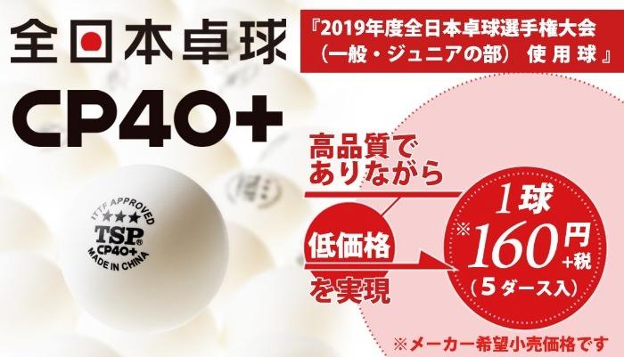CP40+3スターボール 2019年度全日本卓球選手権大会(一般・ジュニアの部)使用球に決定