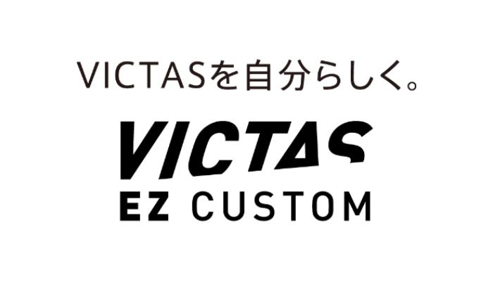 VICTAS商品を自分でカスタマイズできる新サービス 「 VICTAS EZ CUSTOM 」を開始