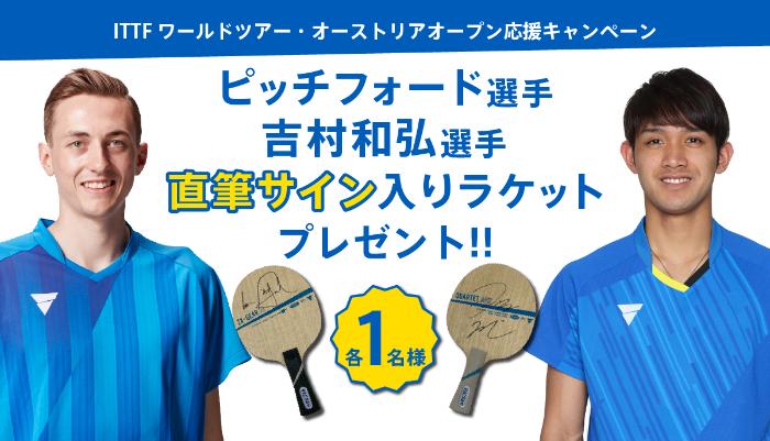 【VICTAS公式LINE】ITTFワールドツアー・オーストリアオープン応援キャンペーン
