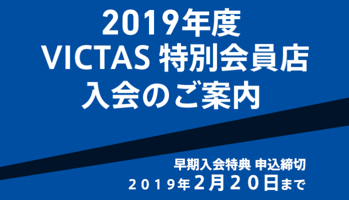 2019年度 VICTAS特別会員店 入会のご案内
