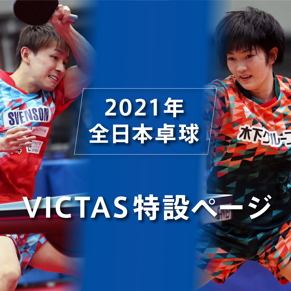VICTAS 卓球 2021全日本卓球VICTAS特設ページ VICTAS JOURNAL