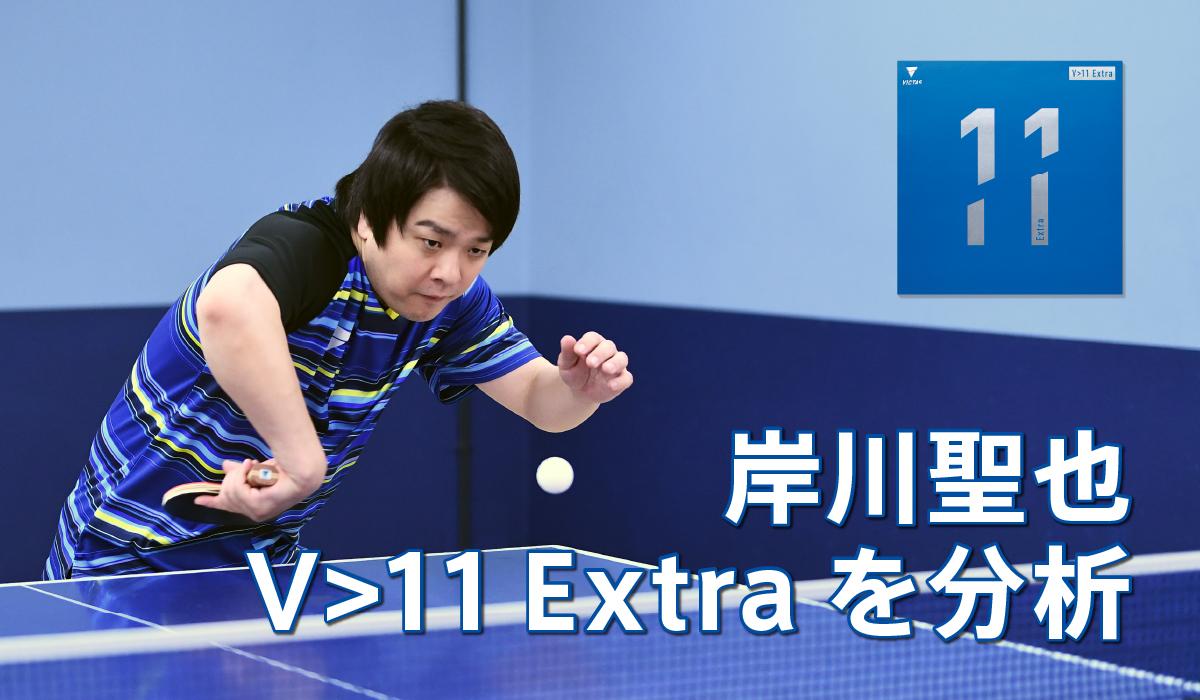 VICTAS ヴィクタス VICTAS PLAY ヴィクタスプレイ 卓球 ラバー 用具紹介 裏ソフト 裏ラバー V>11 Extra ブイイチイチエキストラ