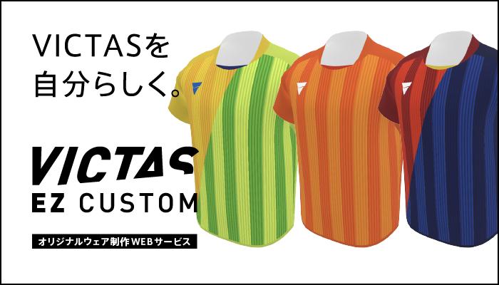 VICTAS EZ CUSTOM 卓球 イージーカスタム ウェア シャツ パンツ オリジナルウェア