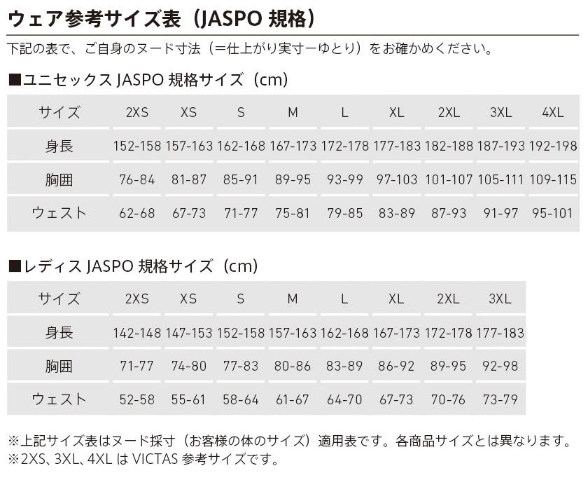 VICTAS EZ CUSTOM 卓球 イージーカスタム ウェア シャツ パンツ JASPO規格 サイズ表