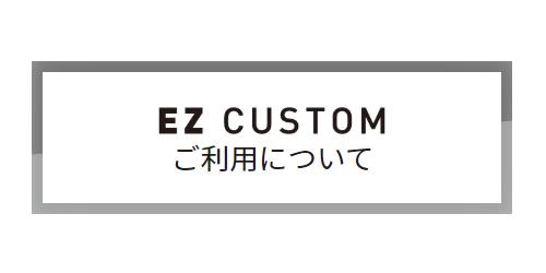 VICTAS EZ CUSTOM 卓球 イージーカスタム ウェア シャツ パンツ EZ CUSTOMご利用について 利用規約 免責事項